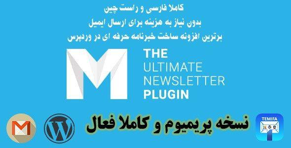 افزونه فارسی mailster ایمیل مارکتینگ وردپرس