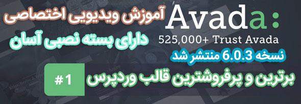 آپدیت ۶٫۰٫۳ قالب Avada