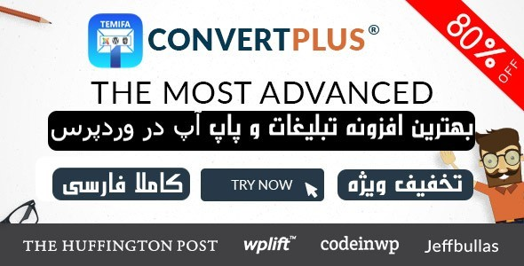 افزونه convert plus