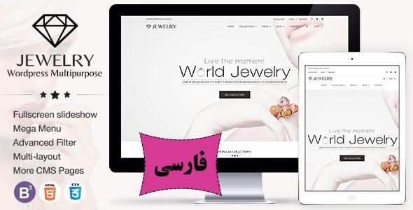 قالب وردپرس ووکامرس فروشگاه جواهرات | jewerly theme