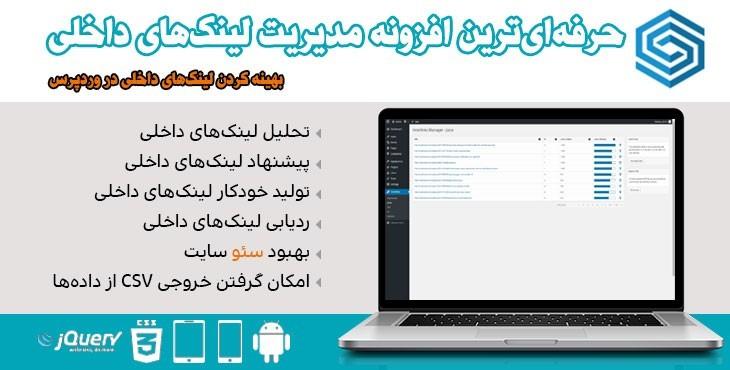 interlinks 3 - افزونه فارسی لینک ساز خودکار برای سئوی محتوایی | Interlinks Manager