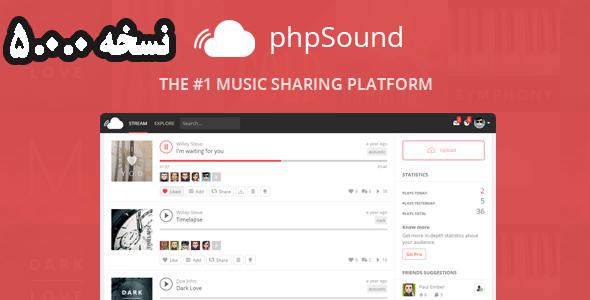 دانلود اسکریپت موزیک پلیر مشابه Soundcloud | اسکریپت phpSound