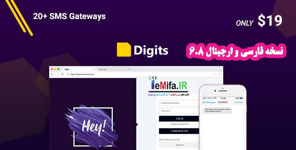 افزونه فارسی وردپرس ورود و عضویت با شماره موبایل – Digits
