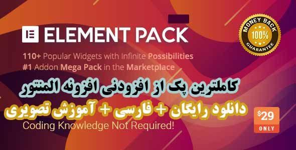 افزونه فارسی 3.1.2 Element pack | پک کامل صفحه ساز Elementor