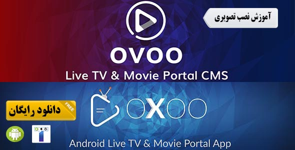 اسکریپت و سورس اپلیکیشن پخش فیلم و سریال مشابه اپلیکیشن فیلیمو و لنز OVOO & OXOO