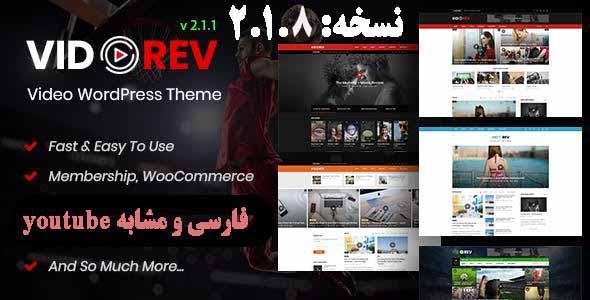 قالب وردپرس مشابه یوتوب vidoRev | قالب پخش فیلم و سریال Vido Rev