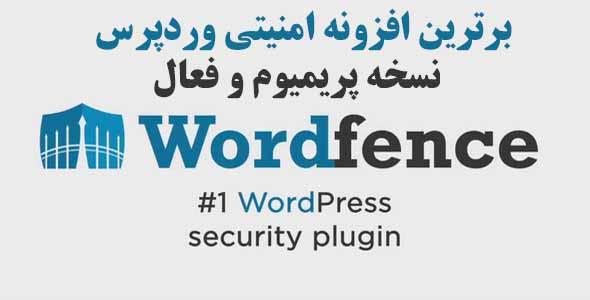 افزونه وردپرس حفاظتی و امنیتی وردپرس Wordfence Premium