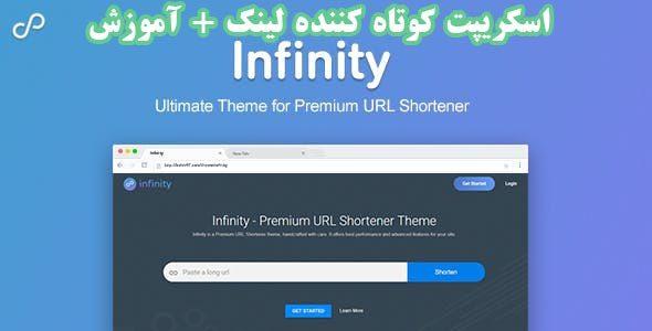 اسکریپت کوتاه کننده لینک Infinity Premium | دانلود اسکریپت کوتاه کننده لینک