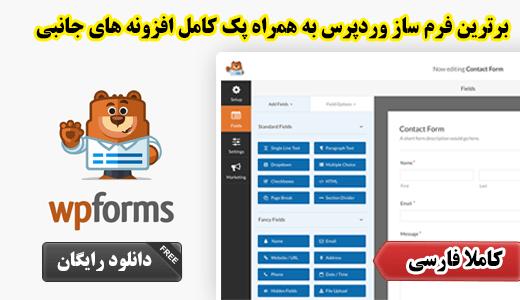 افزونه فارسی فرم ساز حرفه ای وردپرس WPForms Pro + پک Add-One