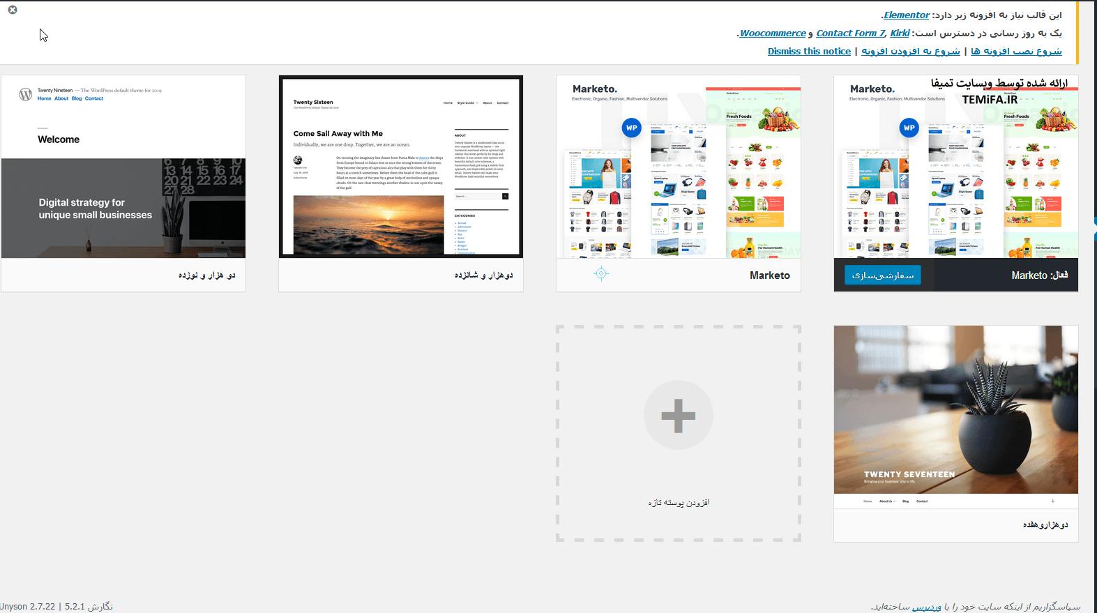 آموزش تصویری نحوه آپدیت قالب های وردپرس بدون تغییر اطلاعات