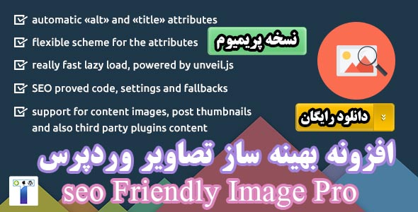 افزونه سئو تصاویر وردپرس Seo Friendly Image Pro | بهینه ساز تصاویر وردپرس