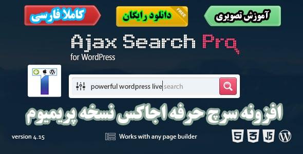 افزونه وردپرس سرچ حرفه ای اجاکس پریمیوم فارسی Ajax Search Pro + آموزش فارسی