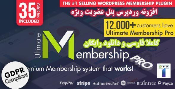 افزونه فارسی عضویت و فروش پنل عضویت Ultimate Membership Pro + ویدیوی آموزشی