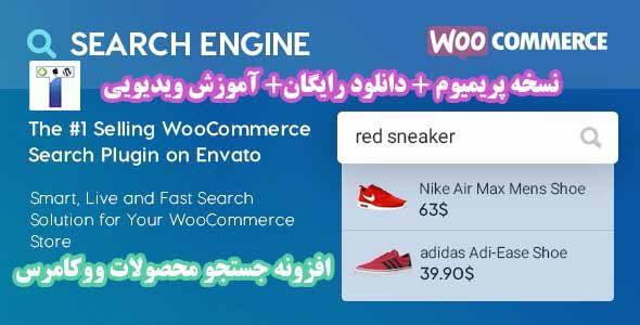 افزونه وردپرس سرچ محصولات ووکامرس WooCommerce Search Engine