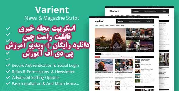 اسکریپت مجله خبری چندمنظوره Varient 1.6   آموزش + RTL