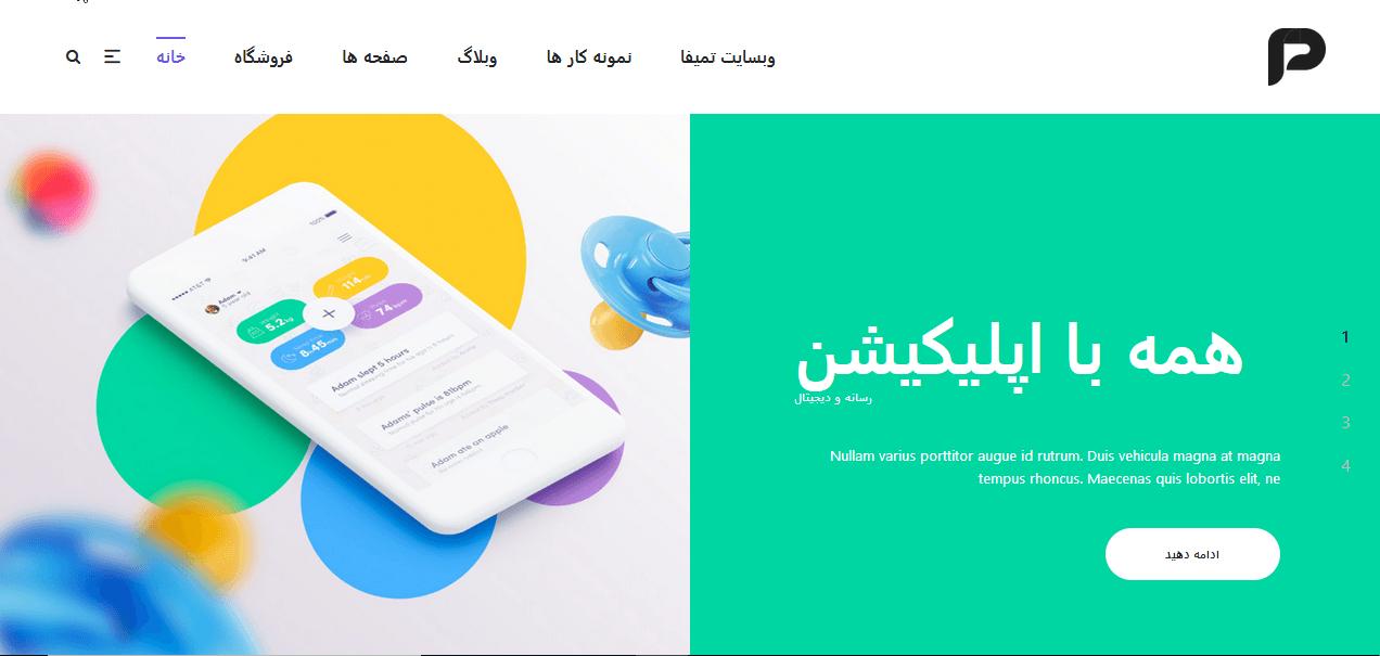 قالب وردپرس چندمنظوره و خلاقانه pisces + فارسی + فونت ایرانی