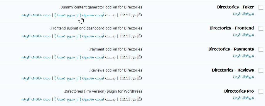 افزونه وردپرس دایرکتوری کسب و کار اینترنتی Directories Pro