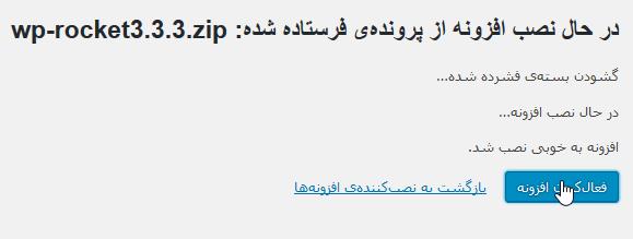 افزونه فارسی بهینه سازی و افزایش سرعت سایت وردپرس   3.3.6 WP Rocket