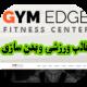 قالب وردپرس باشگاه ورزشی Gym Edge راستچین + آموزش نصب تصویری