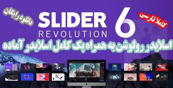 دانلود افزونه فارسی Slider Revolution به همراه پک اسلایدر آماده | افزونه فارسی اسلایدر رولوشن 6.0.0
