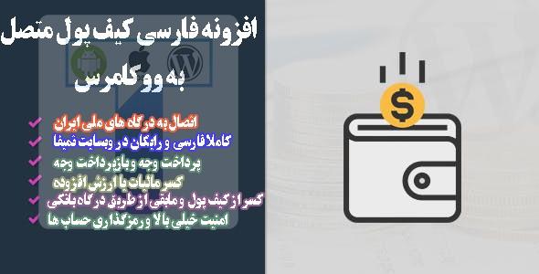 افزونه وردپرس کیف پول ووکامرس فارسی wooCommerce Wallet 2.4.4