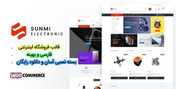 قالب وردپرس فروشگاه اینترنتی مشابه دیجی کالا Sumi 1.1.6 | قالب ووکامرس sumi