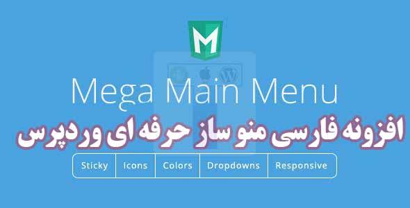 افزونه وردپرس منوی پیشرفته Mega Main Menu Pro | افزونه فارسی منو پیشرفته وردپرس مگامنو