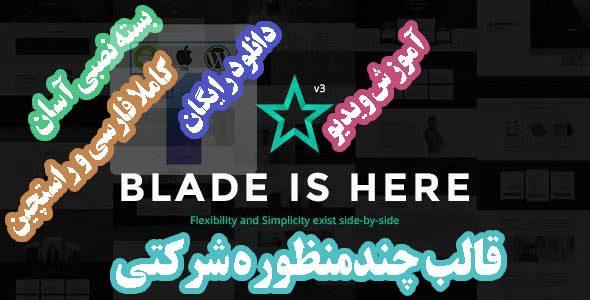قالب وردپرس چندمنظوره شرکتی Blade نسخه 3.0.6 + فارسی + آموزش نصب +رایگان