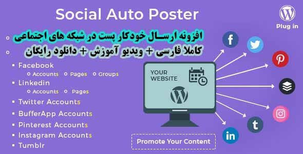 افزونه وردپرس فارسی ارسال اتوماتیک پست در شبکه های اجتماعی social auto poster 3.1.1