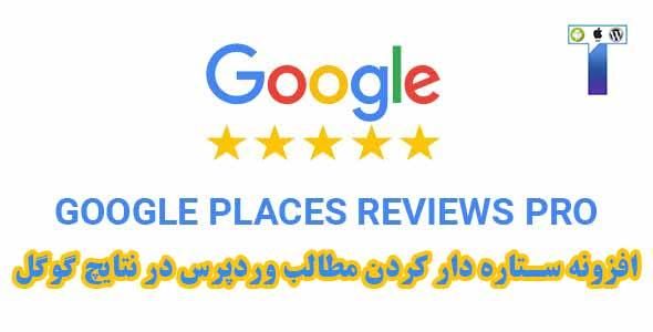 افزونه وردپرس نمایش ستاره زیر نتایج سرچ گوگل google places Reviews Pro