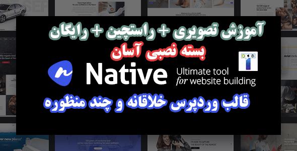قالب وردپرس چندمنظوره و خلاقانه فارسی Native + بسته نصبی آسان + آموزش تصویری + رایگان