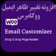 افزونه وردپرس ساخت ایمیل سفارشی ووکامرس Email Customizer For Woocommerce