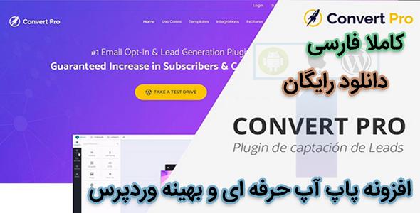 افزونه فارسی پاپ آپ حرفه ای وردپرس Convert Pro 1.3.8