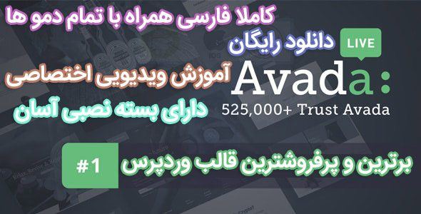 دانلود رایگان قالب وردپرس avada 6.0 نسخه فارسی + آموزش ویدیویی
