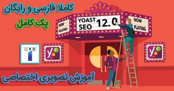 افزونه فارسی سئو وردپرس نسخه حرفه ای Yoast SEO Premium نسخه 12.0.1 + فیلم آموزشی