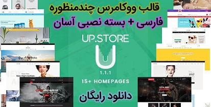 قالب وردپرس فروشگاهی چندمنظوره upstore 1.1.3 فارسی