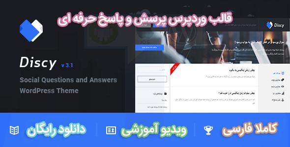 قالب وردپرس پرسش و پاسخ Discy 3.2 | کاملا فارسی + رایگان+ بسته نصبی آسان