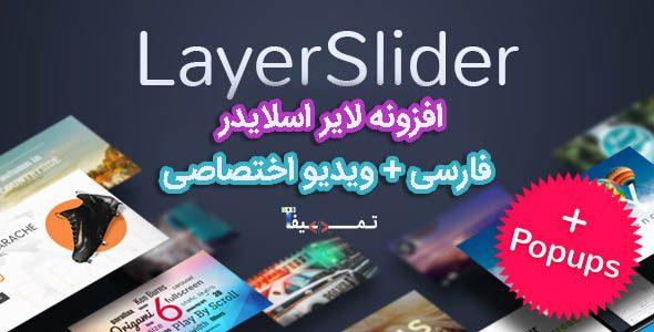 افزونه فارسی لایراسلایدر پرو نسخه 6.9.2 | layerSlider Pro