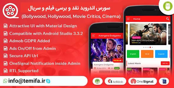 سورس اندروید movie review