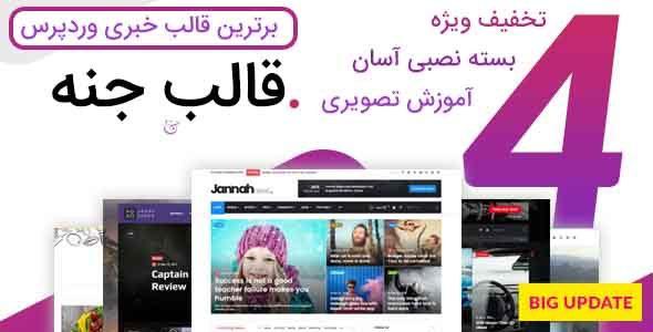 قالب فارسی مجله وردپرس جنه
