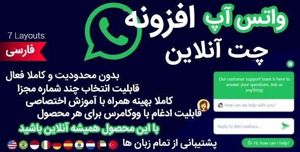 افزونه فارسی پشتیبانی و چت آنلاین از طریق واتس آپ | WhatsApp Support