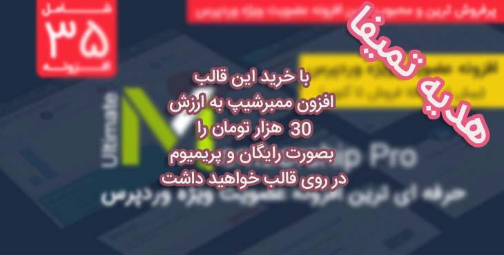 قالب فارسی مجله وردپرس جنه   Jannah + آموزش + تمامی دمو ها فارسی